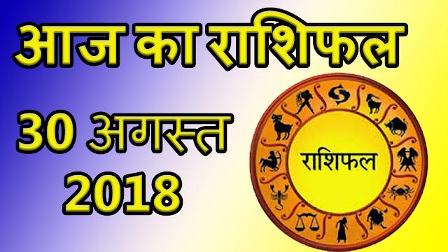 Aaj ka rashifal 30 august 2018 | आज का राशिफल 30 अगस्त 2018