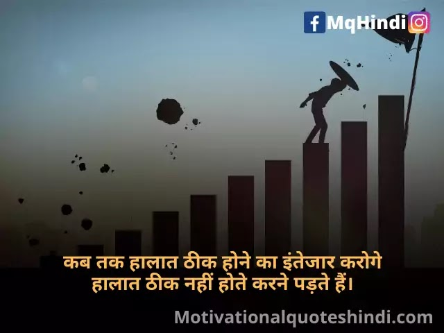 Ias Quotes In Hindi