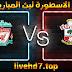مشاهدة مباراة ليفربول وساوثهامتون بث مباشر الاسطورة لبث المباريات بتاريخ 04-01-2021 في الدوري الانجيلزي