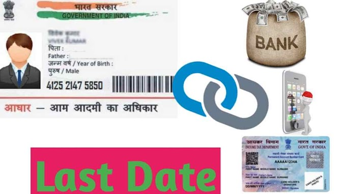 Aadhar Last Date Link with Bank Account, Mobail Number, Pan card | Aadhar Q & A In Hindi