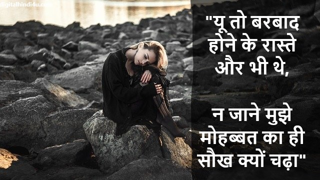 breakup quotes in hindi