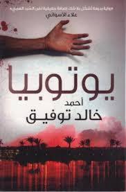 تحميل وقراءه رواية يوتوبيا للكاتب أحمد خالد توفيق pdf مجانا