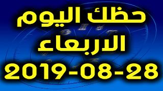 حظك اليوم الاربعاء 28-08-2019 -Daily Horoscope