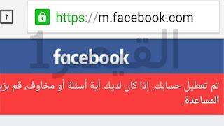 اريد الدخول إلى الفيس بوك الخاص بي و تم تعطيل حسابي