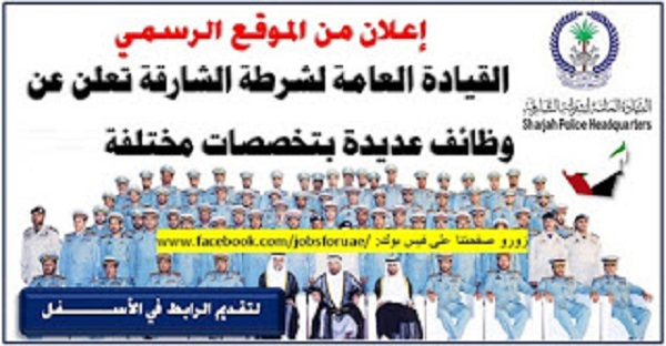القيادة العامة لشرطة الشارقة تعلن عن شواغر عديدة بتخصصات مختلفة الإمارات