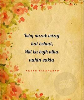 Famous Urdu Poets