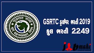 GSRTC RECRUITMENT OF 2249 POST OF DRIVER 2019 APPLY GSRTC.IN