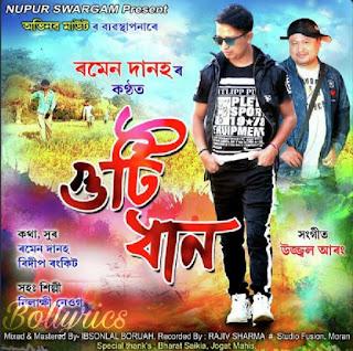 Gutidhan Lyrics & Download Assamese Song