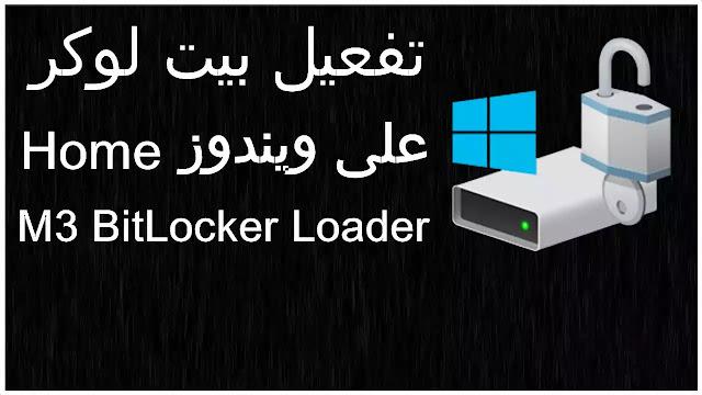 تحميل برنامج M3 BitLocker Loader