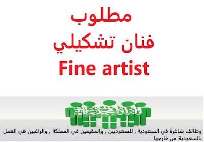 وظائف السعودية مطلوب فنان تشكيلي Fine artist