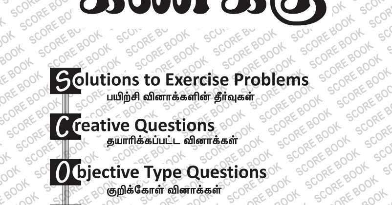 SCORE BOOK - 10 TH STD ~ Padasalai No.1 Educational Website