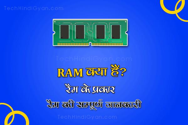 RAM क्या है? रैम कितने प्रकार की होती है? रैम की पूरी जानकारी