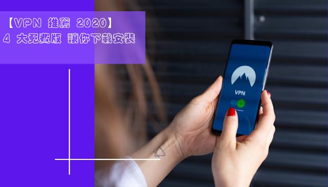 【VPN 推薦 2020】4 大免費版 讓你下載安裝