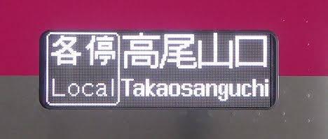 京王電鉄 各停 高尾山口行き7 5000系