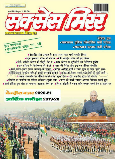 Success Mirror Current Affairs (March 2020) : For All Competitive Exam Hindi PDF Book