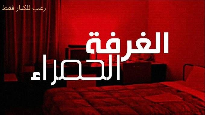الغرف الحمراء : هل هي موجودة حقا على الانترنت المظلم red room؟