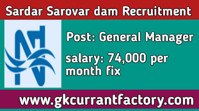 Sardar Sarovar dam General Manager Recruitment, sardar Sarovar Narmda Nigam Recruitment