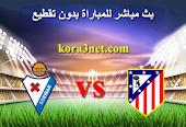 مشاهدة مباراة اتلتيكو مدريد وايبار بث مباشر اليوم 18-4-2021 الدورى الاسبانى
