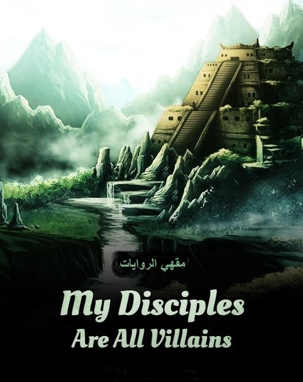 رواية My Disciples Are All Villains الفصول 1-10 مترجمة