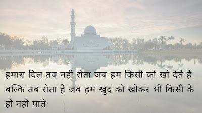love Sher o Shayari
