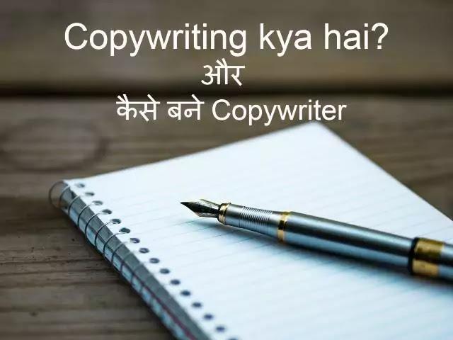 Copywriting kya hai