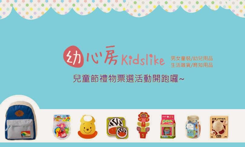 歡度兒童節~兒童節禮物票選活動(3/19-4/2) (已結束) - 幼心房Kidslike