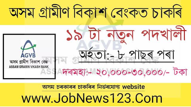 Assam Garmin Vikash Bank Recruitment 2021: