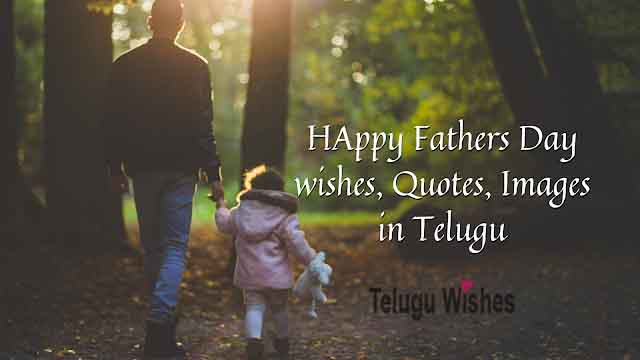 Latest 10+ Fathers Day Quotes, Wishes, Images, Sms in Telugu Free Download.