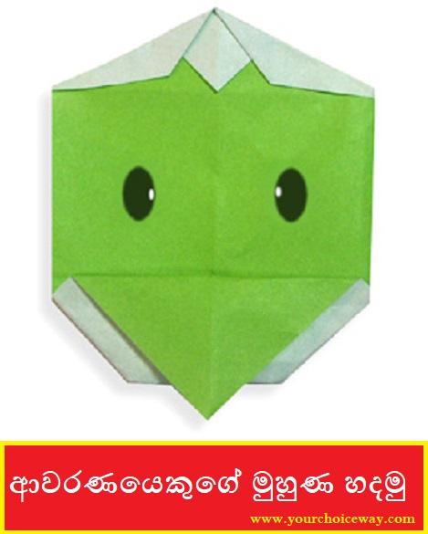 ආවරණයෙකුගේ මුහුණ හදමු (Origami Capa(Face)) - Your Choice Way