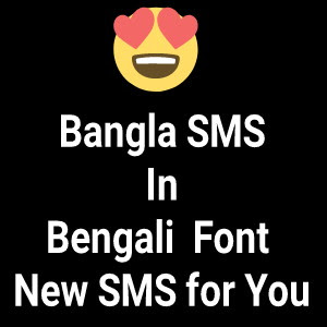 Bangla SMS in Bengali Font – collected