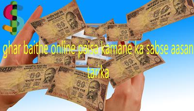 ghar baithe online paisa kamane ka sabse aasan tarika