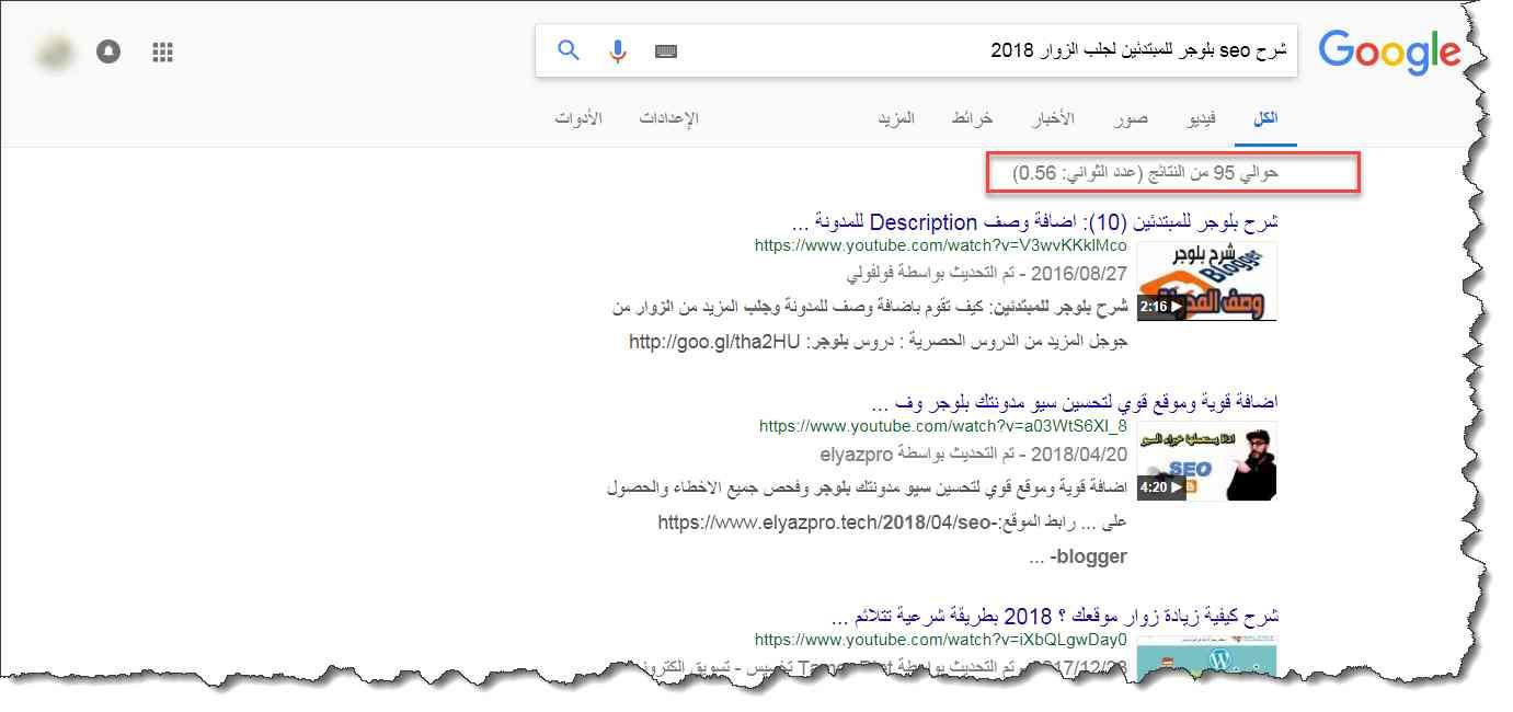 كيف تكتب مقالات seo لمدونات بلوجر بعد معرفة عدد النتائج للكلمة المستهدفه
