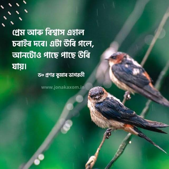 cute Love Assamese Quote | Assamese Caption for love