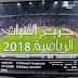 جميع القنوات الرياضية على الاقمار التي تلتقط في شمال افريقيا للموسم الجديد 2017/2018