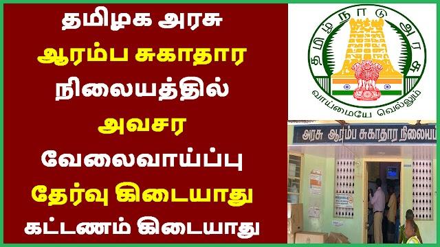 தமிழக அரசு  ஆரம்ப சுகாதார  நிலையத்தில்  அவசர  வேலைவாய்ப்பு | Tamil Nadu Government Welfare Office Recruitment 2021