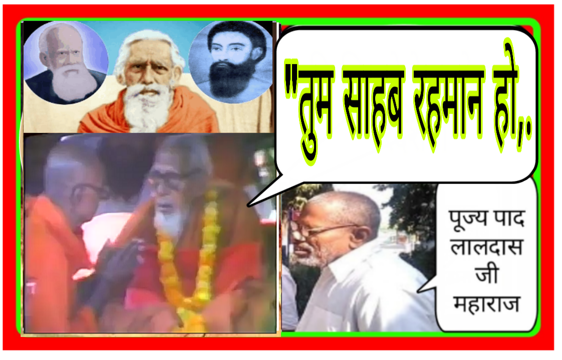 "P11, The request of Satguru Maharaj, ""तुम साहब रहमान हो,...'' महर्षि मेंहीं पदावली भजन अर्थ सहित। गुरुदेव से विनती करते हुए सद्गुरु महर्षि मेंहीं और टीकाकार"