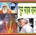"P11, The request of Satguru Maharaj, ""तुम साहब रहमान हो,...'' महर्षि मेंहीं पदावली भजन अर्थ सहित"