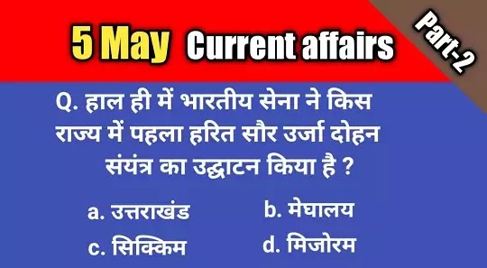 5 May 2021 current affairs  current affairs today in hindi - daily current affairs in hindi - Part-2
