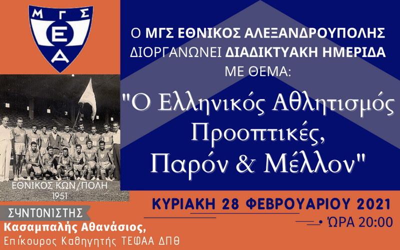 Διαδικτυακή ημερίδα διοργανώνει ο Εθνικός Αλεξανδρούπολης με θέμα τον Ελληνικό Αθλητισμό
