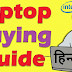 Best laptop buying guide india , tips to know before buying a laptop in hindi