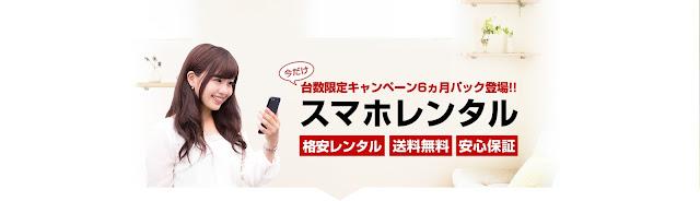 https://www.ecotan.jp/rental/