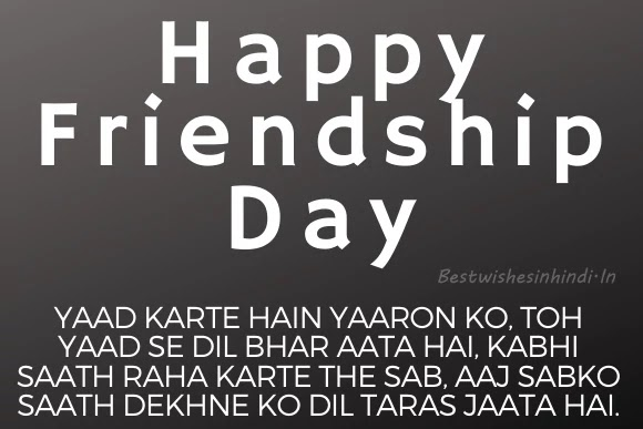 Friendship Day Message For Friend