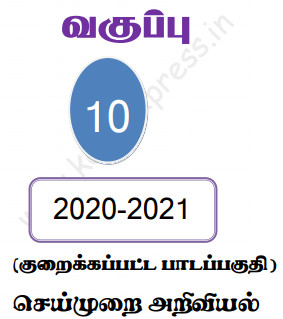 10Th Science Reduced Practical Guide 2020-21