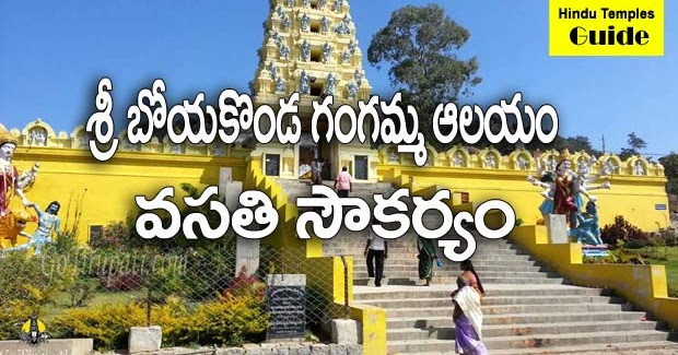 annavaram temple rooms advance booking