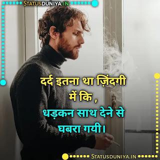 Dhokebaaz Shayari In Hindi 2021, दर्द इतना था ज़िंदगी में कि , धड़कन साथ देने से घबरा गयी।