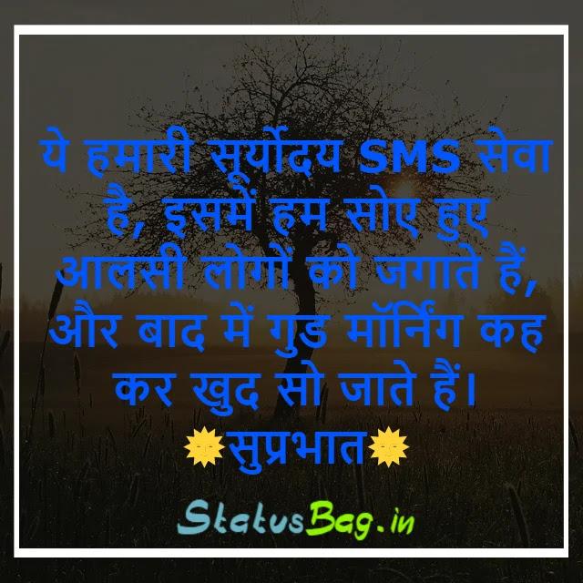 Best Good Morning Status In Hindi For Whatsapp