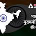 भारत के सभी राज्यों के वर्तमान मुख्यमंत्रियों की सूची :  जानें मुख्यमंत्री की योग्यता, कार्यकाल और वेतन