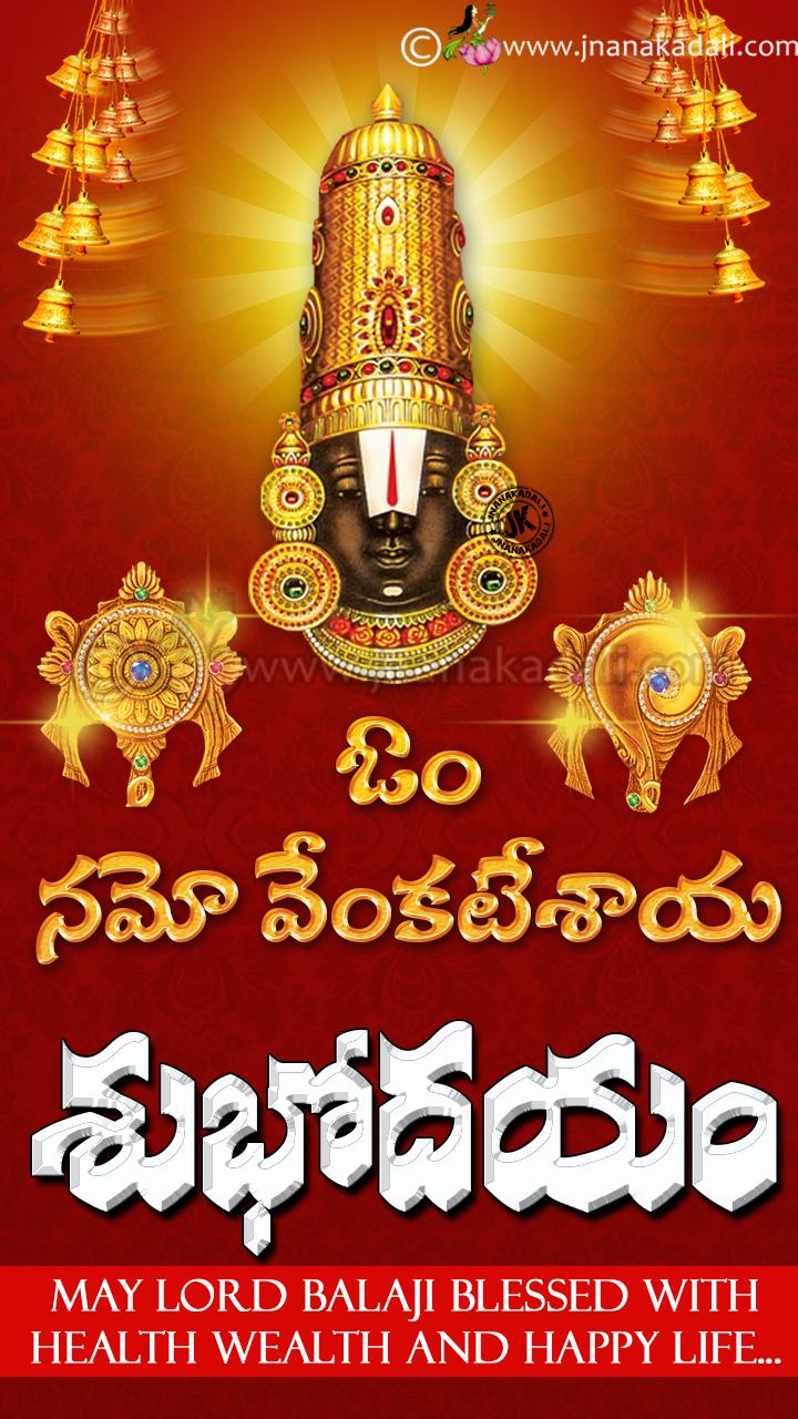   OM NAMO VENKATESAYA   Lord Balaji Blessings Quotes