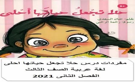 مفردات درس حلا تجعل حياتها احلى مادة اللغة العربية للصف الثالث الفصل الثاني 2021