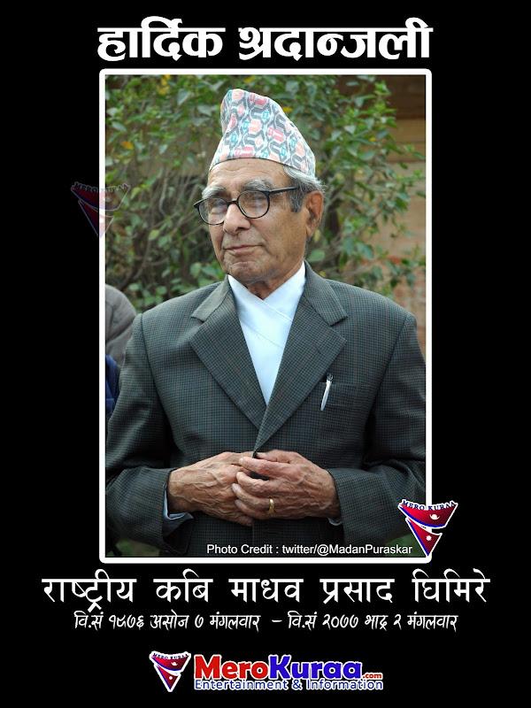 A heartfelt tribute - Madhav Prasad Ghimire is no more